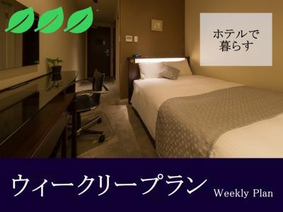 【7泊~】ホテルで暮らす~ウィークリーECOプラン