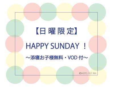 【日曜限定】HAPPY SUNDAY!~添寝のお子様無料・VOD付~