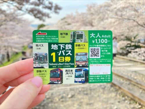 【京都観光に!】地下鉄・バス一日乗車券付プラン♪<全館禁煙/朝食付>