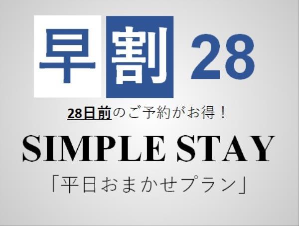 【早得28】28日前の予約でお得♪【広々44平米でゆったり】シンプルステイ【GO TOトラベルキャンペーン割引対象】