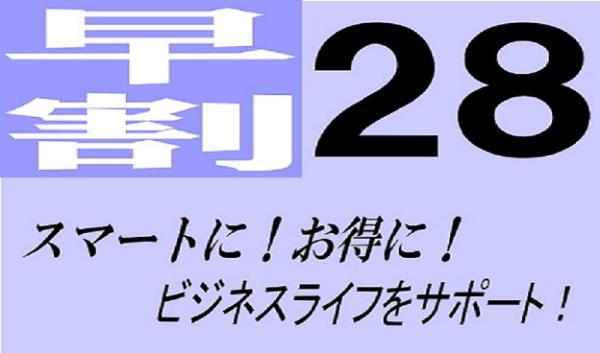 【早割28】28日前の予約でお得♪【広々44平米でゆったり】シンプルステイ