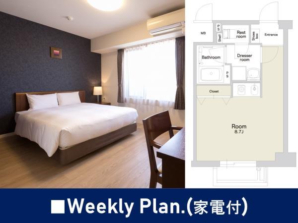 【WeeklyPlan】■『生活家電』付きのお部屋で暮らすように泊まる。