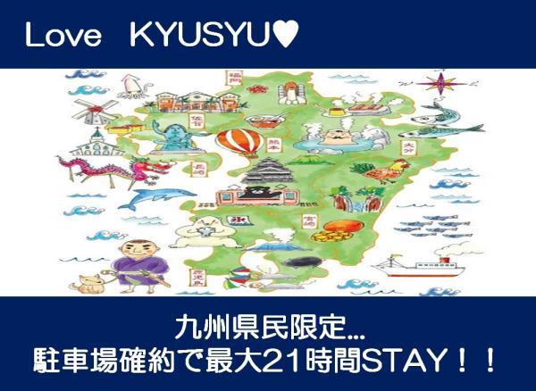【九州県民限定】■マイクロツーリズムを楽しむ。駐車場確約で最大21時間STAY。