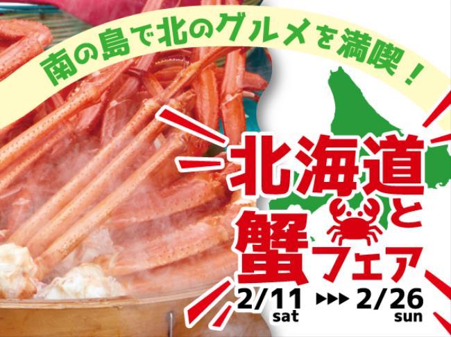 【カード決済限定】~2月26日まで~北海道と蟹フェア開催中!まんぷく ゆがふIN≪夕朝付≫