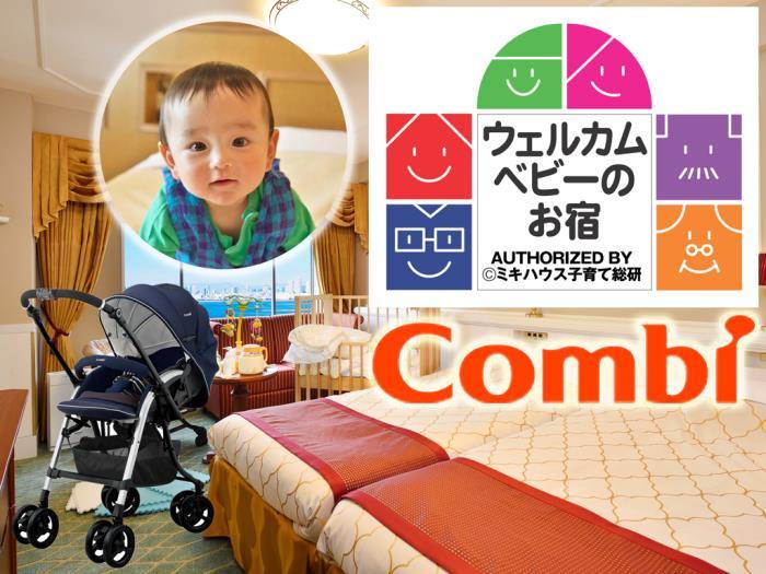 ●公式HP限定●\1日4室限定/[赤ちゃんと一緒]Baby宿泊プラン【キャッスルルーム】(朝食付き)
