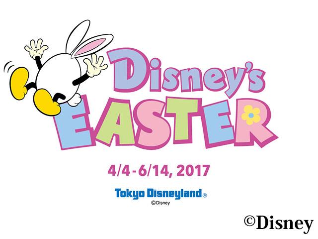 「ディズニー・イースター」 4/4〜6/14まで開催