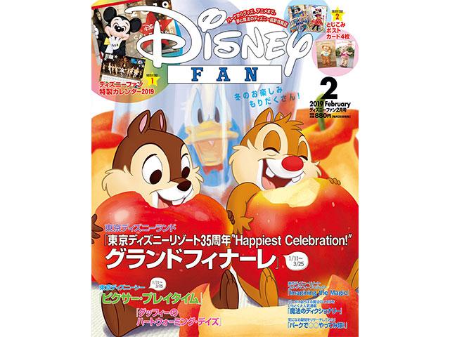 月刊「ディズニーファン」6月号(写真はイメージです。最新号と異なる場合もございます。)