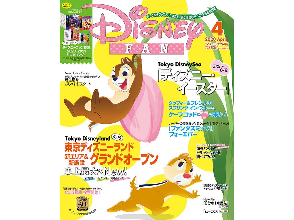 月刊「ディズニーファン」12月号(写真はイメージです。最新号と異なる場合もございます。)