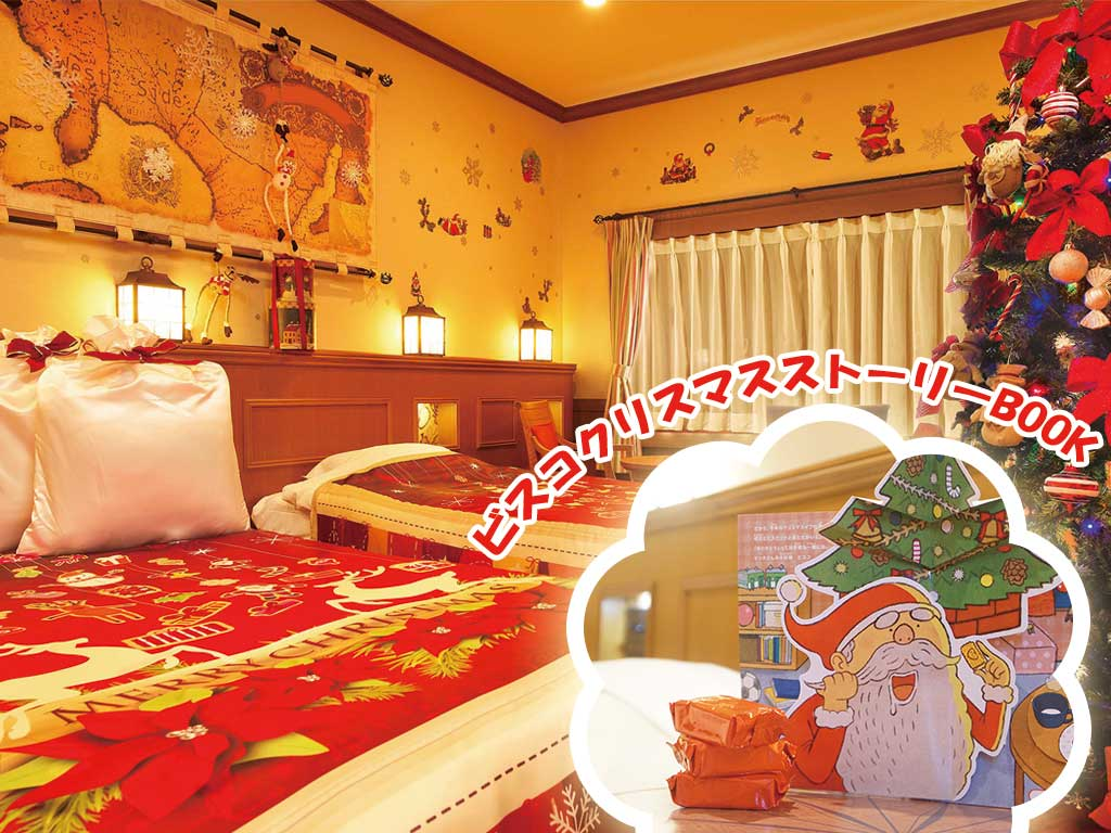 1日3室限定《クリスマスルーム》