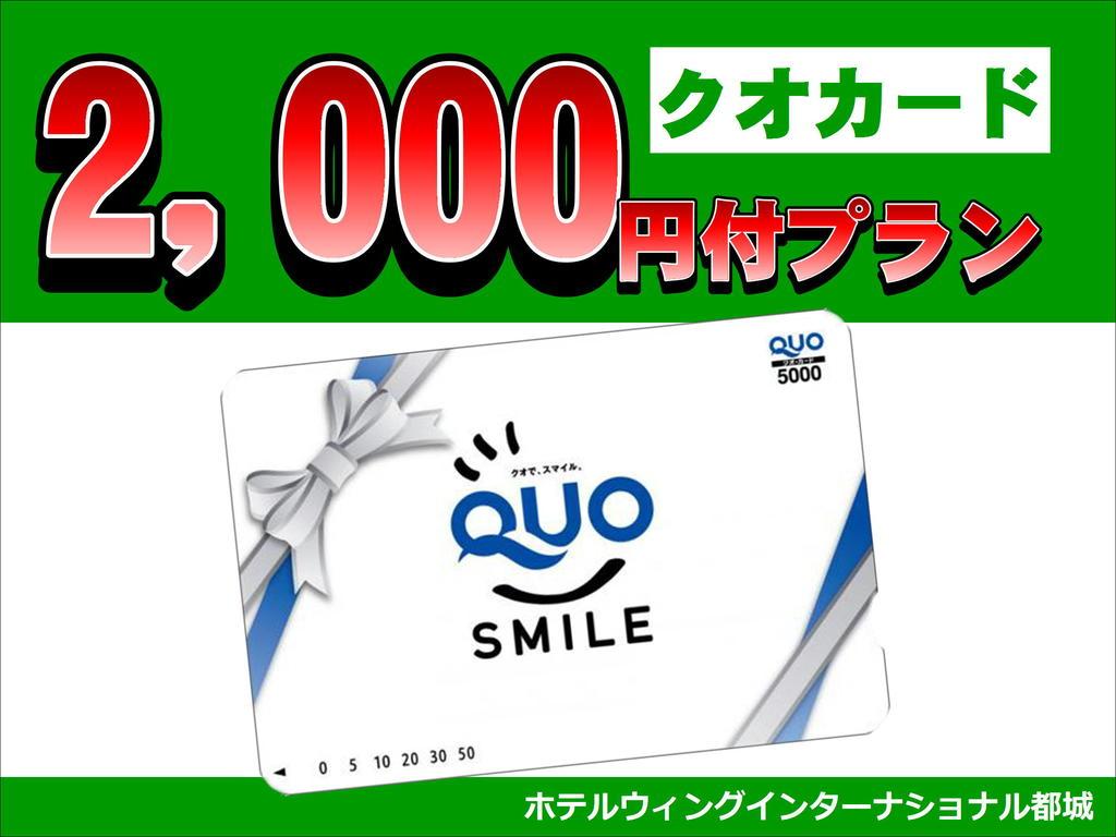 QUOカード2枚GET!!
