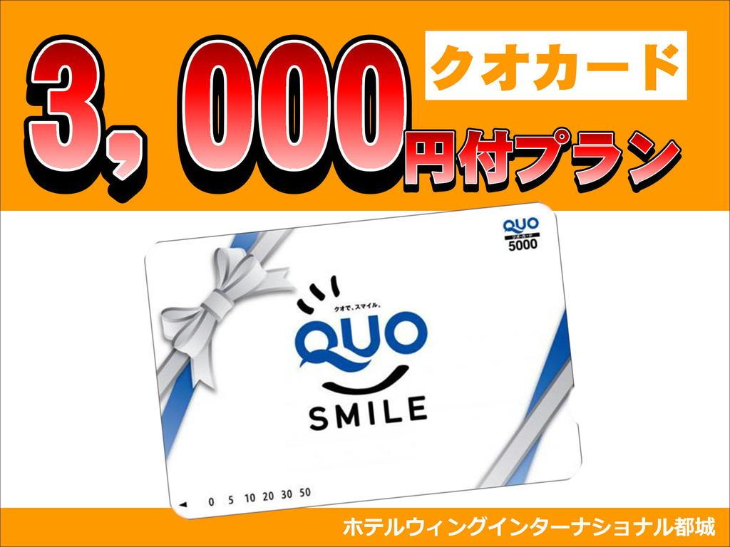 QUOカード3枚GET!!
