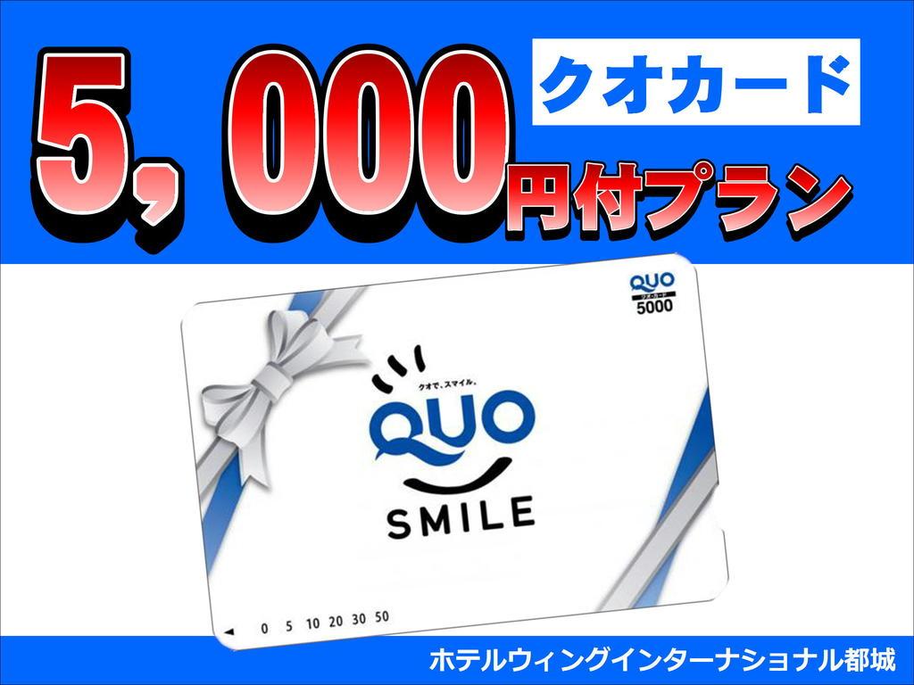 1,000円分が5枚ついてくる!