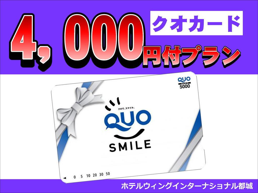 QUOカード4,000円がついてくる!