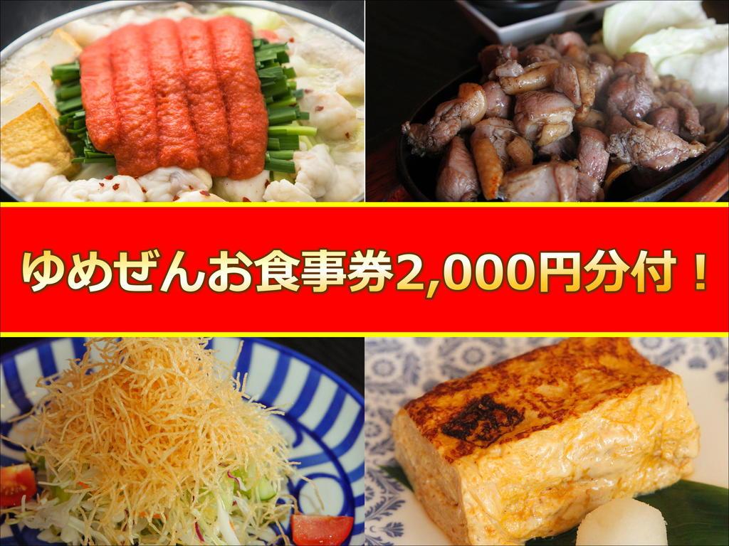 2,000円分のお食事券付!