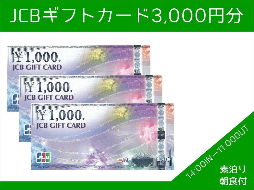 JCBギフトカード3,000円分