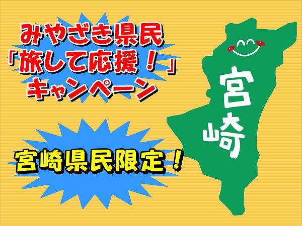 みやざき県民「旅して応援!」キャンペーン
