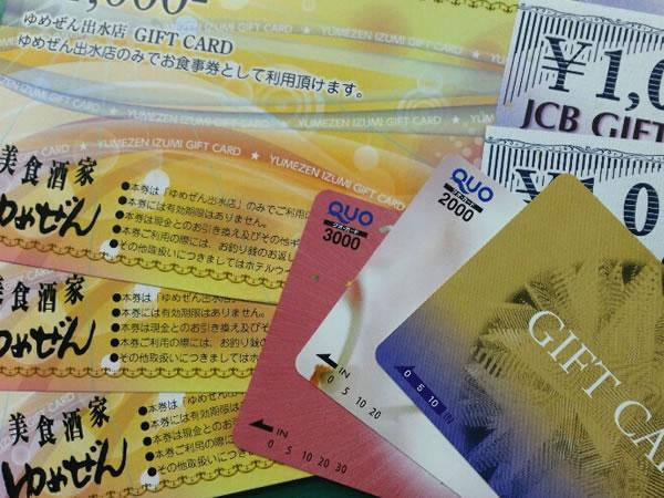 【チョイスプランイメージ】 クオカード、JCBギフトカード、ゆめぜんカードから選べます。