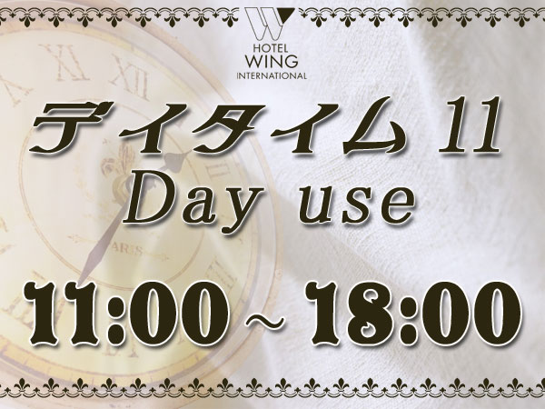 11:00〜18:00 デイタイム
