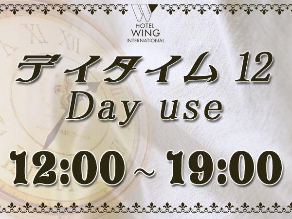 12:00〜19:00 デイタイム