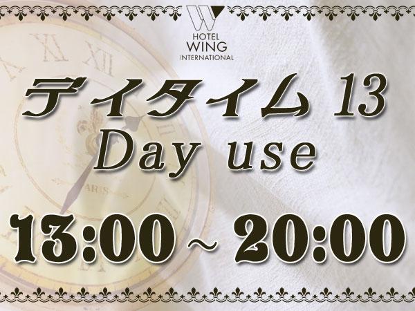 13:00〜20:00 デイタイム