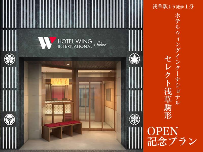 浅草駒形店が12月26日にグランドオープンします