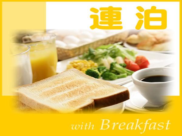 2連泊以上でおトク☆(朝食付)