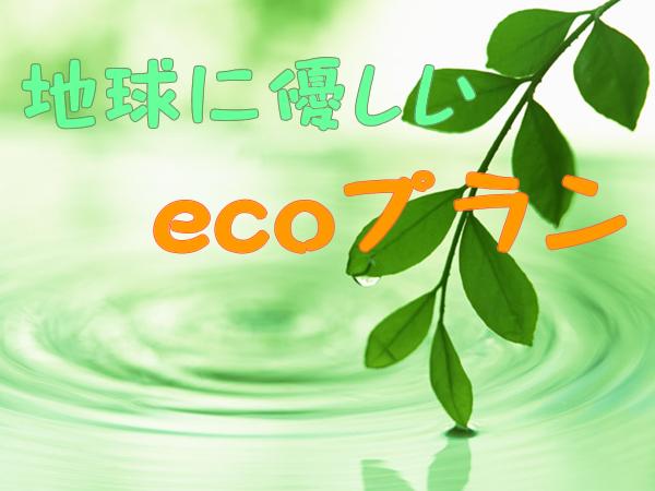 eco eco♪