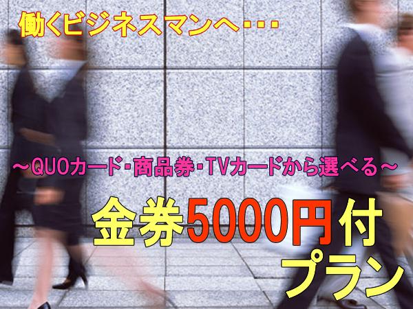 何と5000円!!