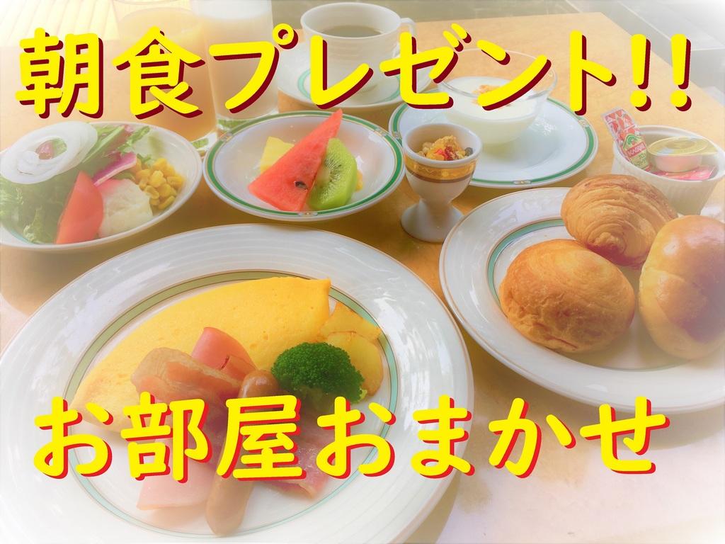 【公式ホームページ限定】お部屋おまかせ、朝食をプレゼント!