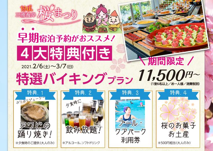 桜まつり限定4大特典付きプラン♪桜の季節にはSAKURA(桜)ルームがおすすめ!