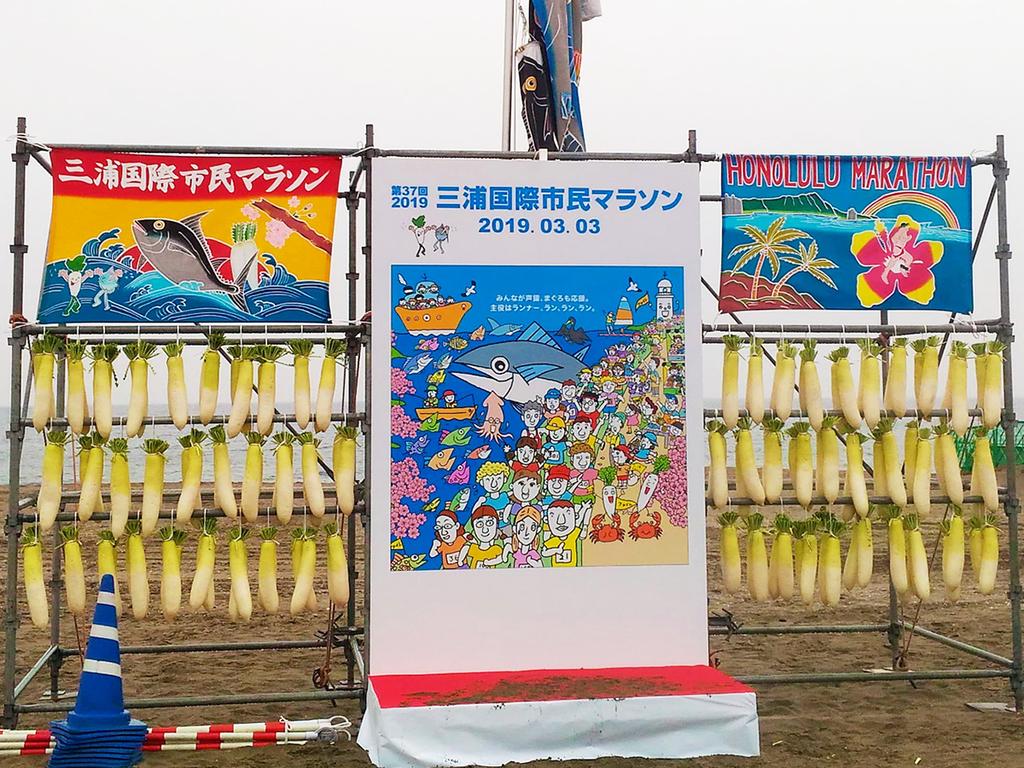 三浦国際市民マラソンランナー限定プランです♪