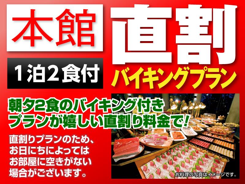 直前割!得々プランよりさらに最大1620円お得!