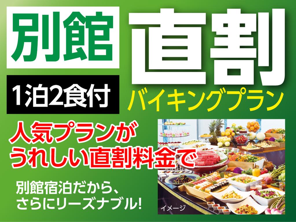 別館直前割!得々プランよりさらに最大1620円お得!