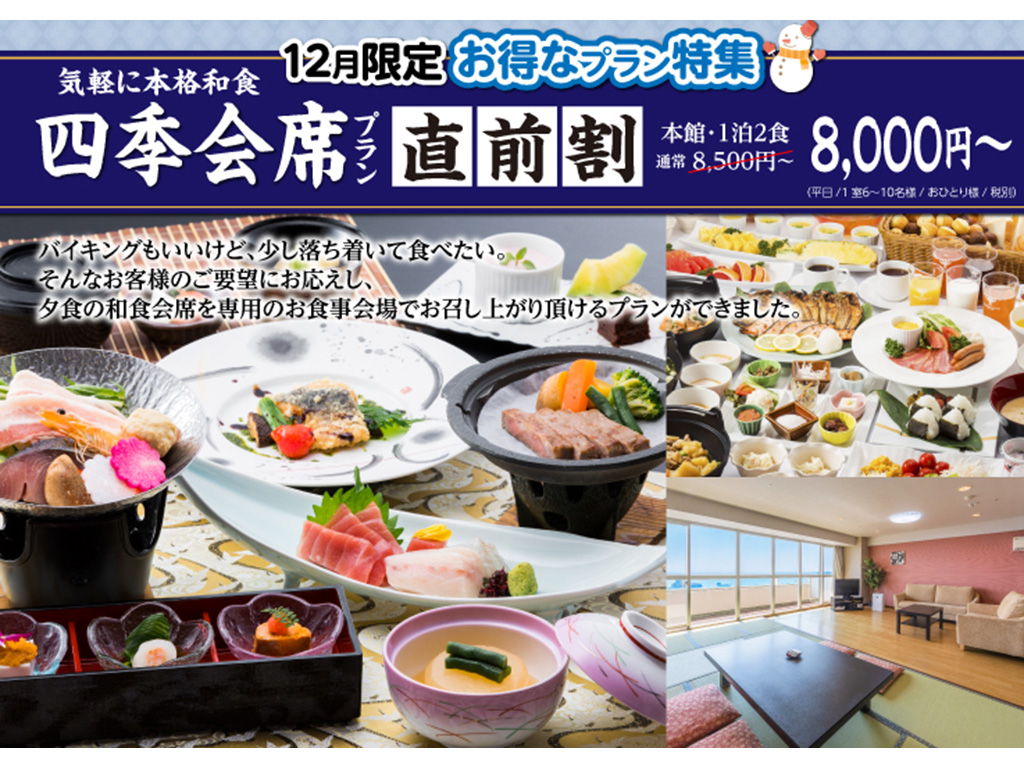 「四季会席」三崎港直送マグロはもちろん、旬の魚介やお肉など充実のお料理♪