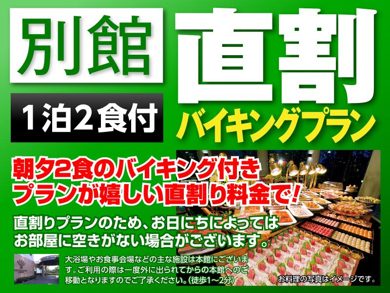 期間限定・別館直前割!得々プランより最大1650円もお得!