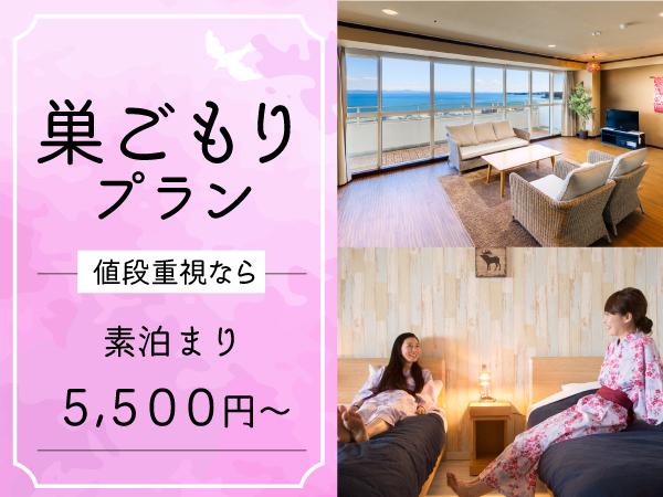 1泊素泊まり6490円〜!(客室タイプや階数、場所の選択はできません)