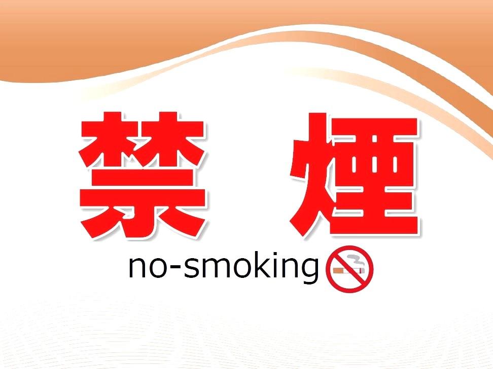 禁煙ルーム確約