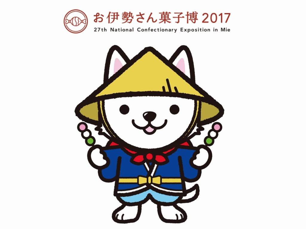 4/21〜5/14開催「お伊勢さん菓子博2017」