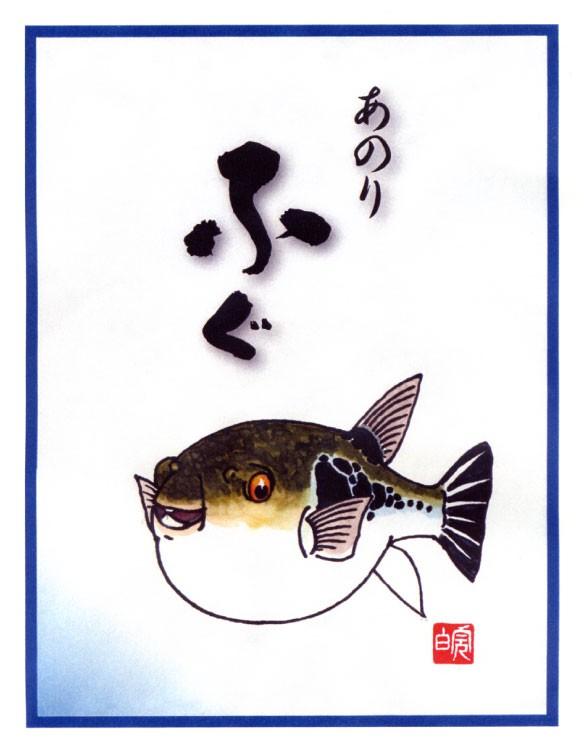賢島宝生苑は「あのりふぐ」認定取り扱い店となっております。