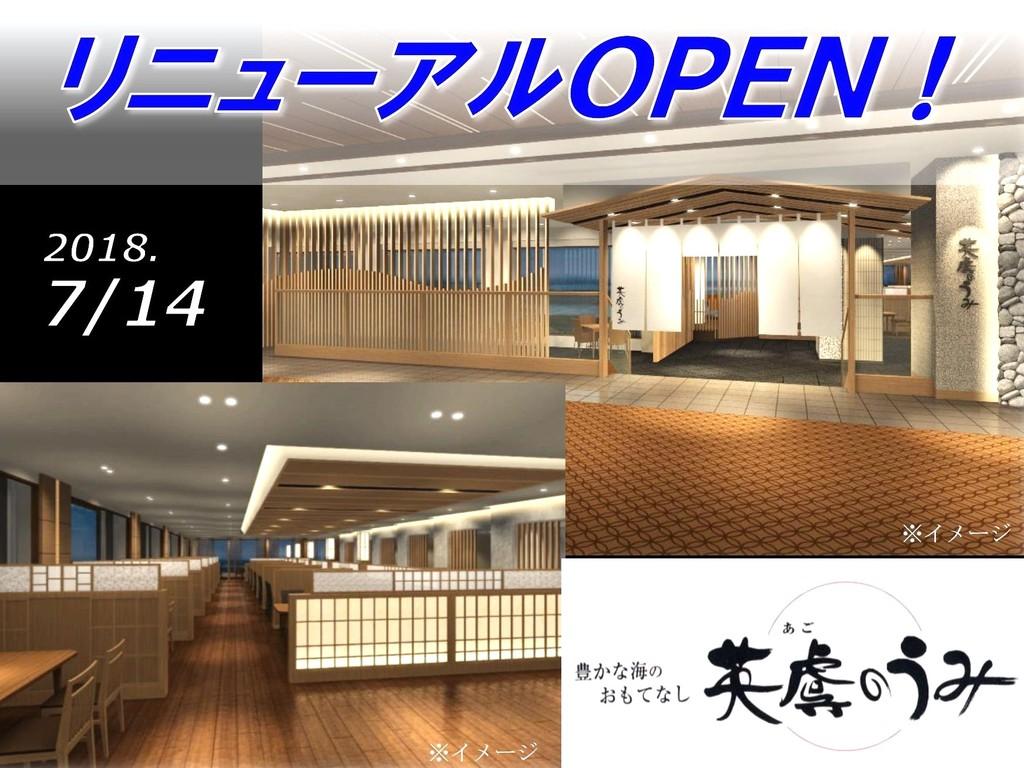 7/14(土)レストラン「英虞のうみ」リニューアルOPEN!!