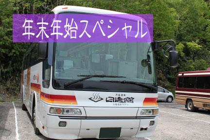 新宿都庁→日進舘正面玄関をつなぐバス