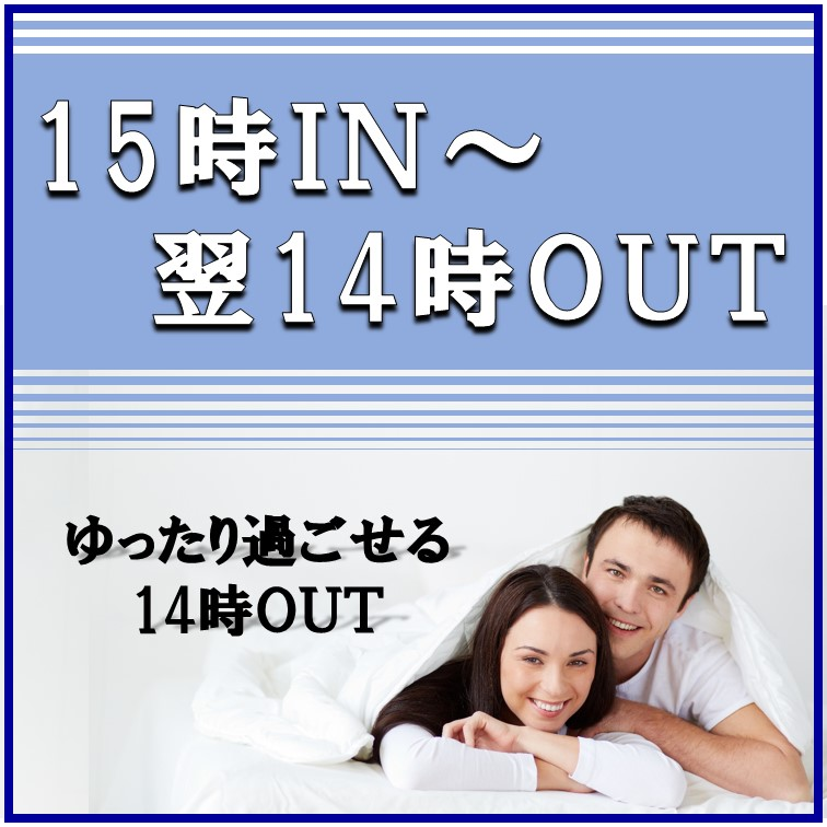15時IN〜翌14時OUT