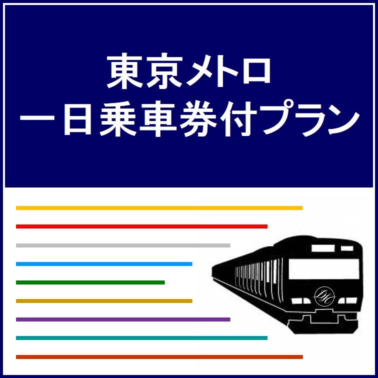 【東京メトロ一日乗車券付プラン】