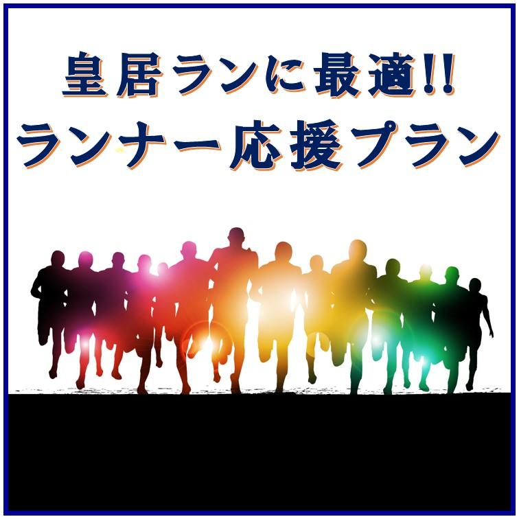 【ランナー応援プラン!】
