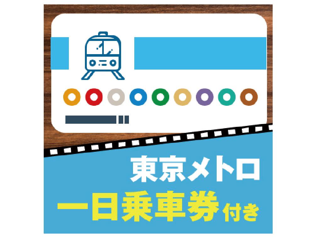 東京メトロ一日乗車券付きプラン
