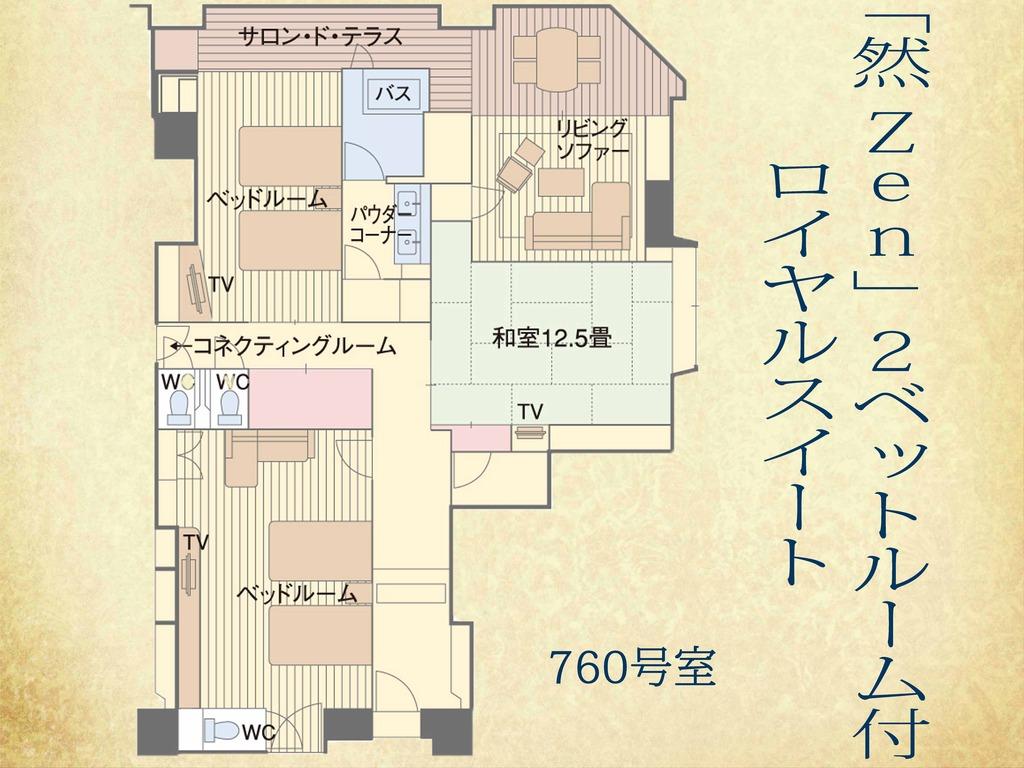 「然Zen」2ベッドルーム付ロイヤルスイート(間取り)