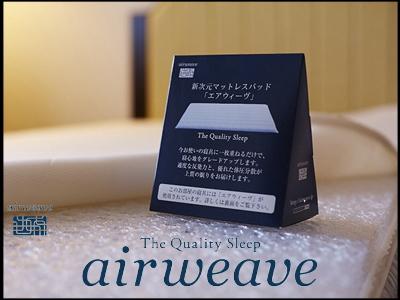 質の高い眠りを求める多くの人々から選ばれ続ける「エアウィーヴ」