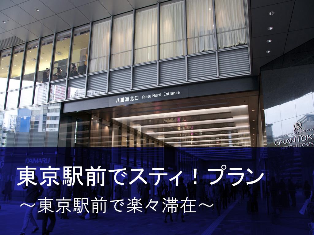 東京駅八重洲北口徒歩3分。