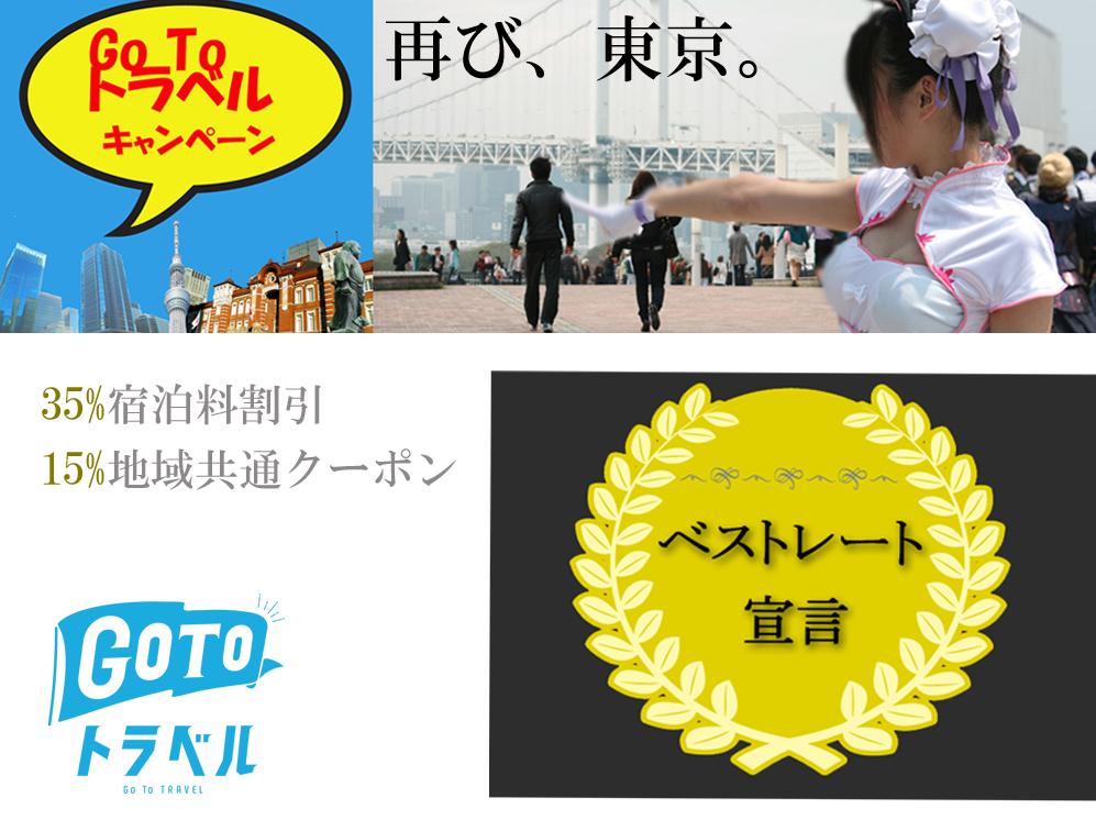 八重洲ターミナルホテル【ベストレート宣言】
