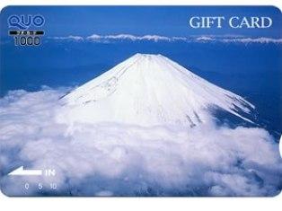 1000円分クオカード進呈(写真は一例です)